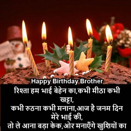 Happy Birthday Images For Brother in Hindi