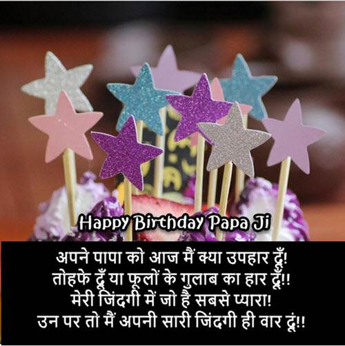 Happy Birthday Images For Father in Hindi