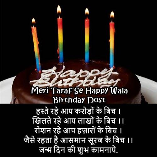 Happy Birthday Images For Friend In Hindi