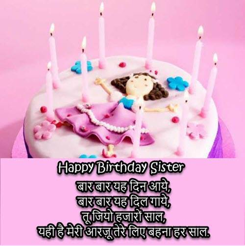 Happy Birthday Images For Sister In Hindi