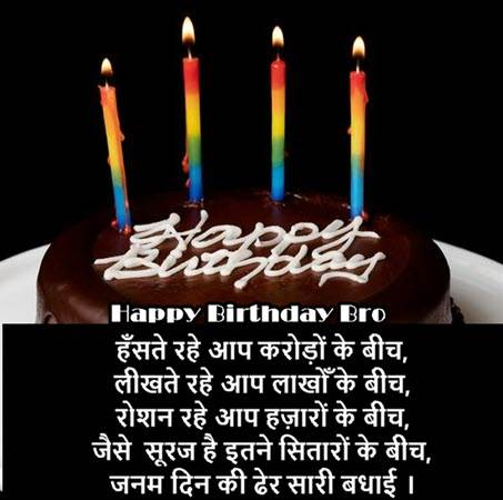Happy Birthday Quotes For Brother In Hindi