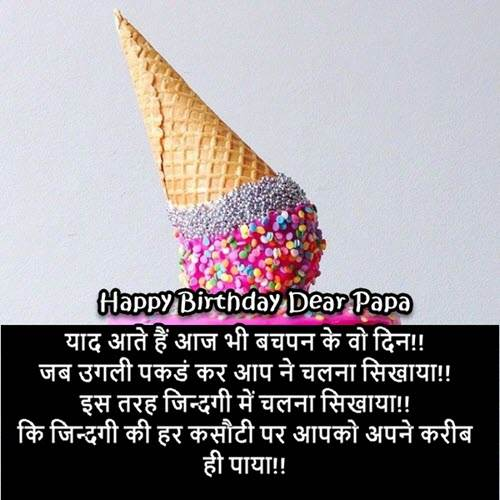 Happy Birthday Quotes For Father in Hindi