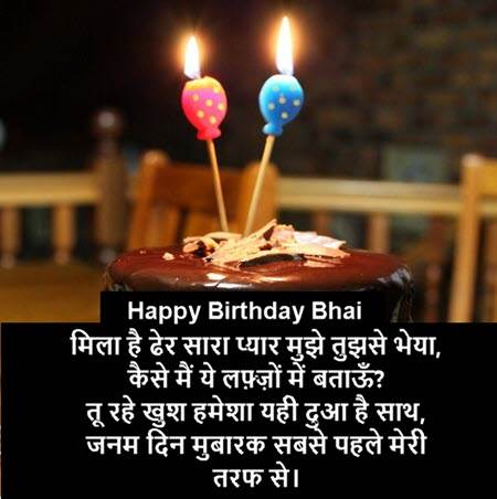 Happy Birthday Shayari For Brother in Hindi