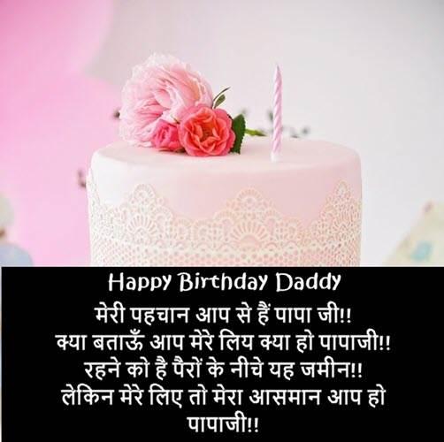 Happy Birthday Shayari For Father In Hindi