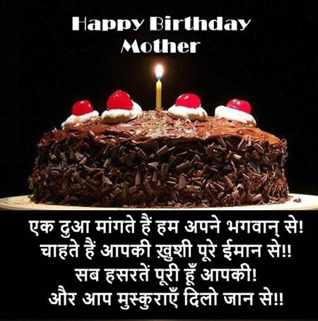 Happy Birthday Shayari For Maa In Hindi