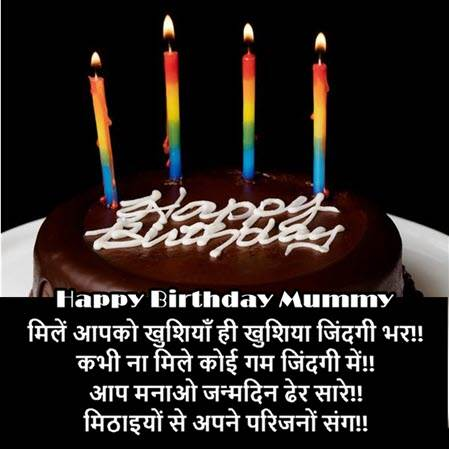 Happy Birthday Wishes For Mother In Hindi