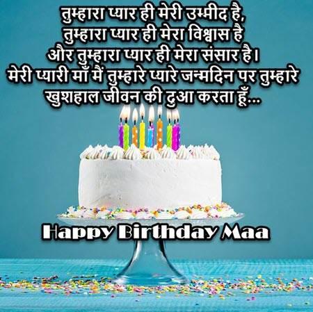 Happy Birthday Shayari For Mom in Hindi