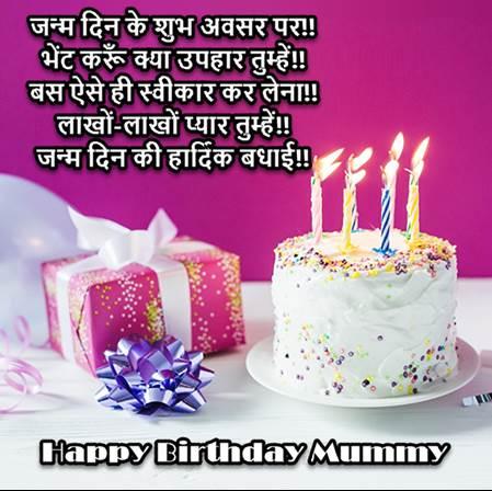 Happy Birthday Shayari For Mummy In Hindi