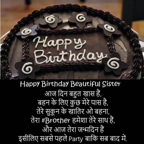 Happy Birthday Status For Sister In Hindi