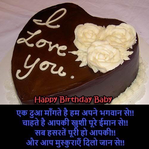 Happy Birthday Images For Boyfriend In Hindi