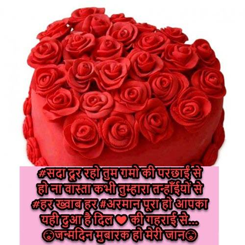 Happy Birthday Images For Girlfriend In Hindi