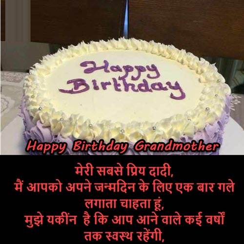 Happy Birthday Images For Grandmother In Hindi
