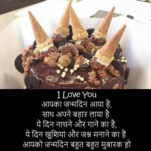 Happy Birthday Images For Husband In Hindi