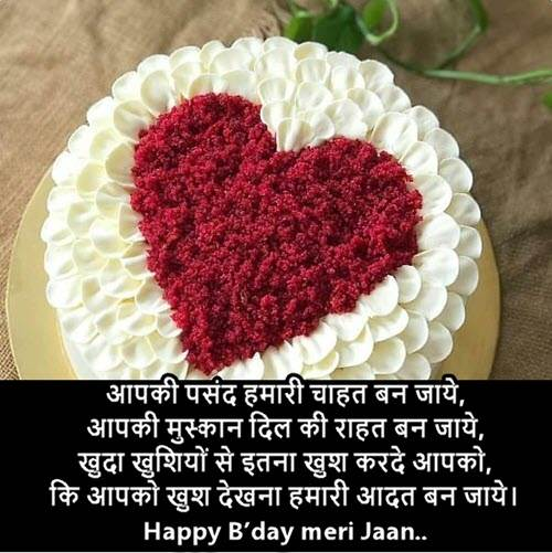 Happy Birthday Images For Lover In Hindi