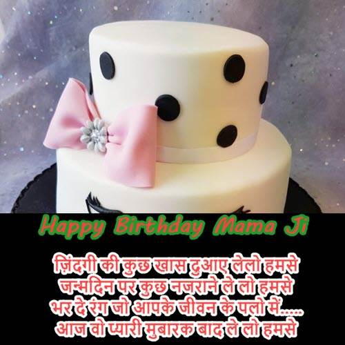 Happy Birthday Images For Mama Ji In Hindi