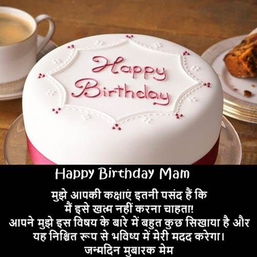 Happy Birthday Images For Teacher In Hindi