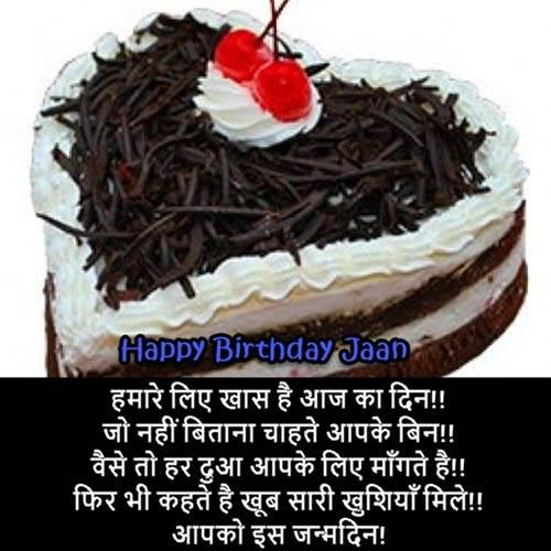 Happy Birthday Quotes For Boyfriend in Hindi