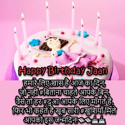 Happy Birthday Quotes For Girlfriend In Hindi