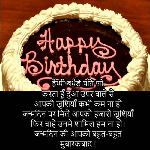 Happy Birthday Quotes For Husband In Hindi