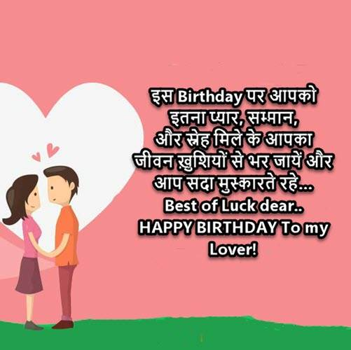 Happy Birthday Quotes For Lover In Hindi