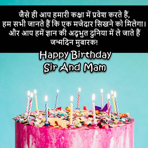 Happy Birthday Quotes For Teacher In Hindi