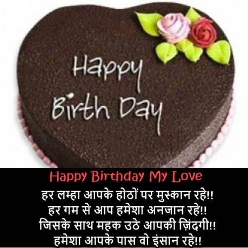 Happy Birthday Shayari For Boyfriend in Hindi