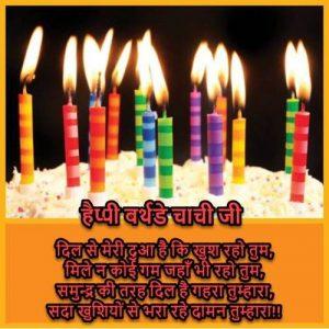 Happy Birthday Shayari For Chachi In Hindi