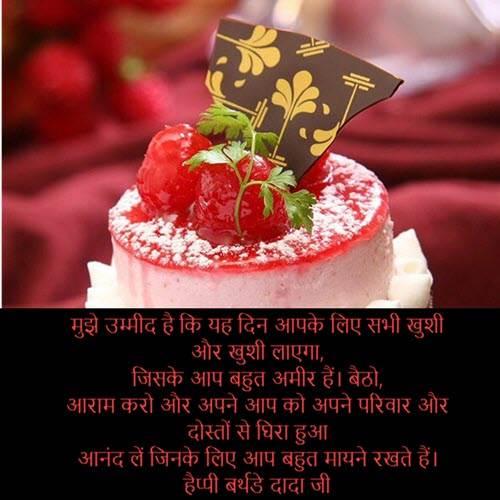 Happy Birthday Shayari For Dada Ji In Hindi