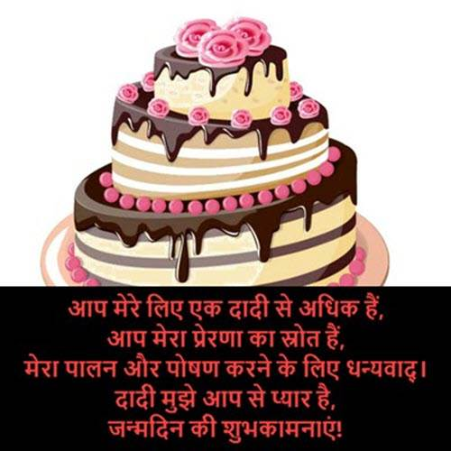 Happy Birthday Shayari For Dadi Ji in Hindi