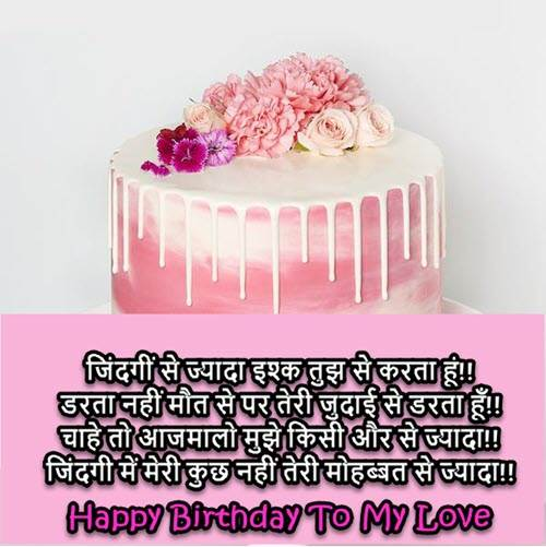 Happy Birthday Shayari For Girlfriend In Hindi