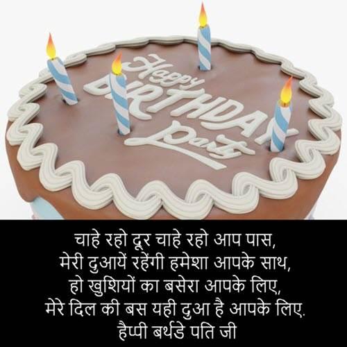 Happy Birthday Shayari For Husband in Hindi