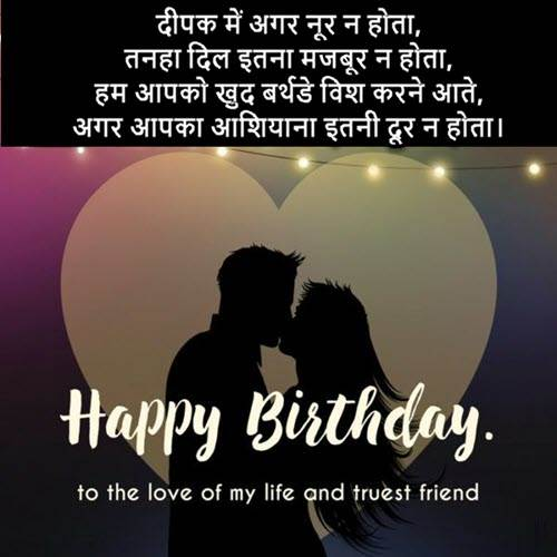 Happy Birthday Shayari For Lover In Hindi