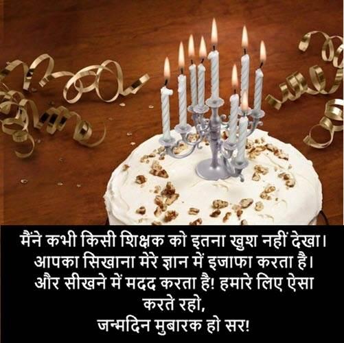 Happy Birthday Shayari For Teacher in Hindi
