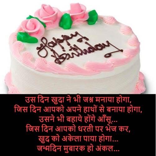 Happy Birthday Shayari For Uncle in Hindi