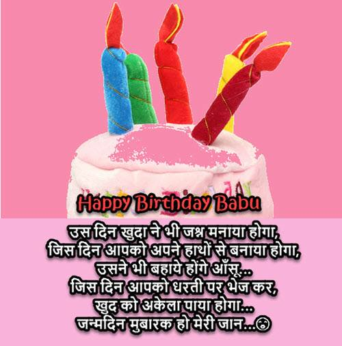 Happy Birthday Status For Girlfriend In Hindi