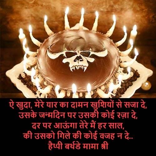 Happy Birthday Status For Mama Ji In Hindi
