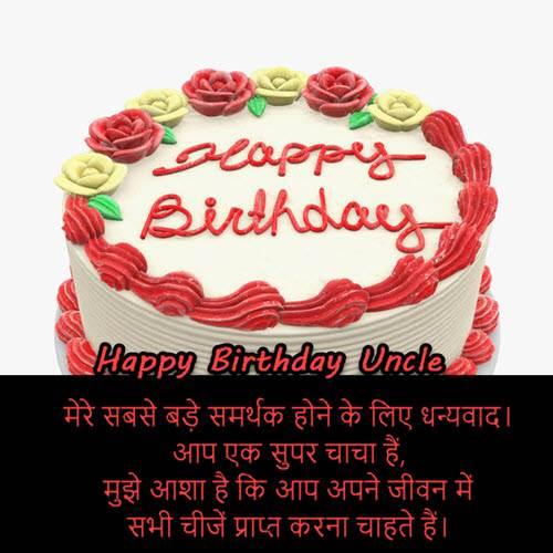 Happy Birthday Wishes For Chacha Ji in Hindi
