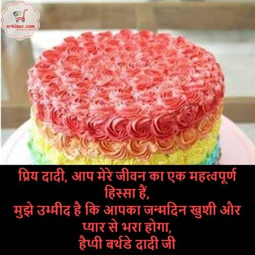 Happy Birthday Wishes For Dadi Ji in Hindi