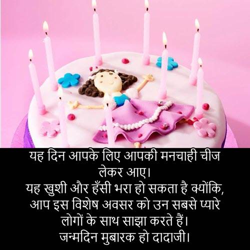 Happy Birthday Wishes For Grandfather in Hindi