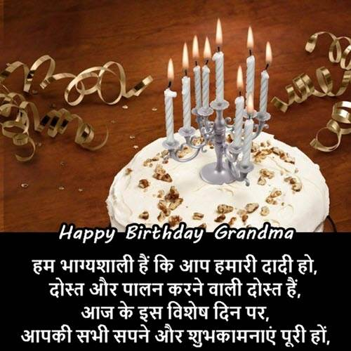 Happy Birthday Wishes For Grandma In Hindi