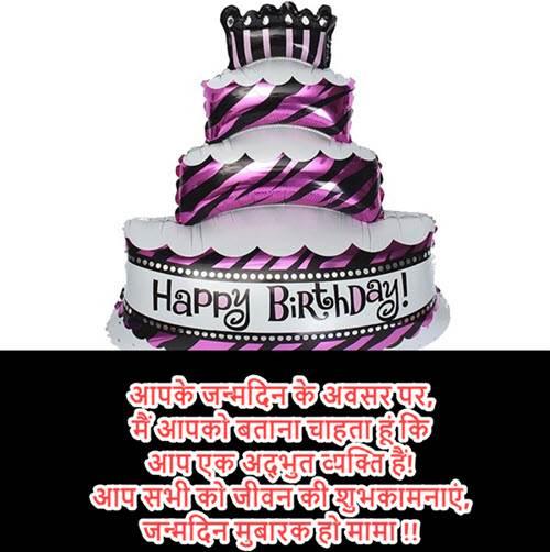 Happy Birthday Wishes For Mama Ji In Hindi