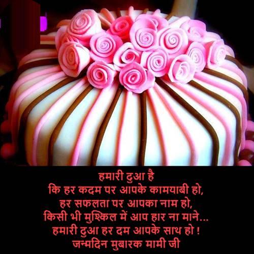 Happy Birthday Images For Mami Ji In Hindi