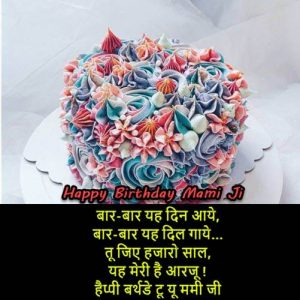 Happy Birthday Quotes For Mami Ji In Hindi