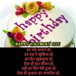 Happy Birthday Shayari For Jiju In Hindi