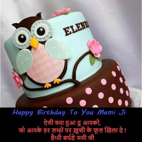 Happy Birthday Shayari For Mami Ji In Hindi