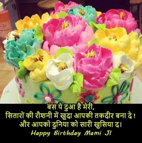 Happy Birthday Status For Mami Ji In Hindi