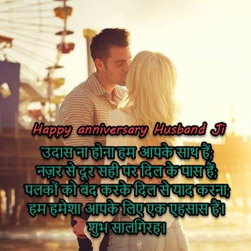 Happu Anniversary Shayari For Husband In Hindi