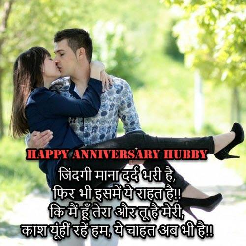 Happy Anniversary Images For Husband In Hindi