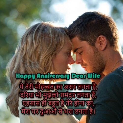 Happy Anniversary Images For Wife In Hindi