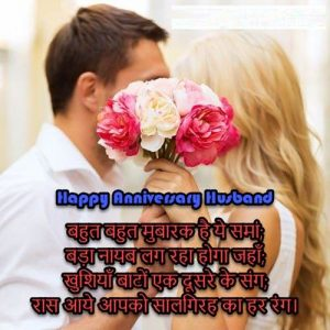 Happy Anniversary Quotes For Husband In Hindi